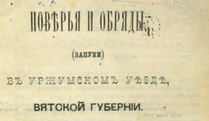 Обряды и поверья в Уржумском уезде Вятской губернии. Небольшой обзор книги «запук»