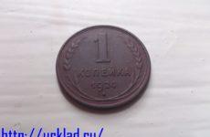 Медные монеты 1924 года. История, цены, разновиды.