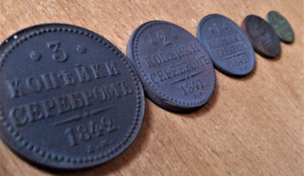 Почему на медных монетах Николая I написано «Серебромъ»? Из чего они сделаны?