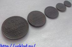 Монеты Николая 1. Медные копейки серебром.