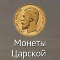 Монеты Царской России. Приложение — каталог на Android