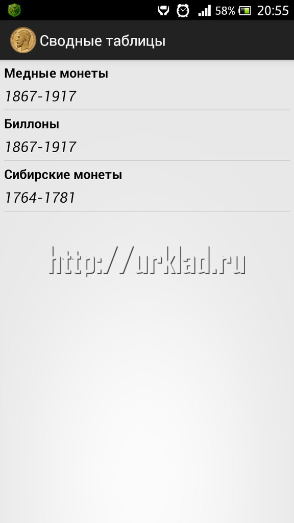 Screenshot_2014-12-12-20-55-01