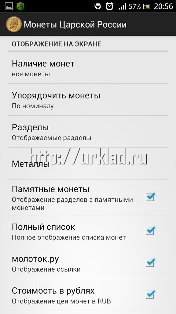 Screenshot_2014-12-12-20-56-44