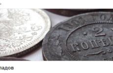Канал на YouTube Видеопоиск монет и кладов перенесен.