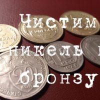 Как чистить медно-никелевые и бронзовые монеты СССР