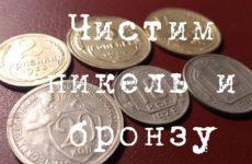 Чистка медно-никелевых и бронзовых монет СССР. Лучший способ.