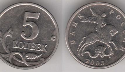 Самые дорогие монеты современной России. Таблица цен и номиналов