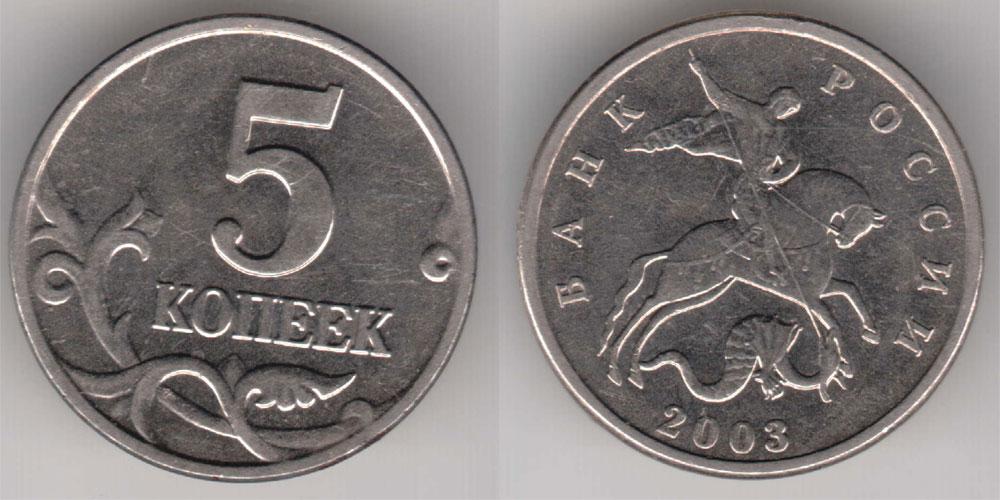 05-kop-2003-goda
