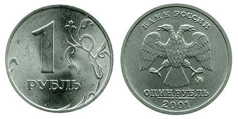 1-rub-2001-goda-mmd