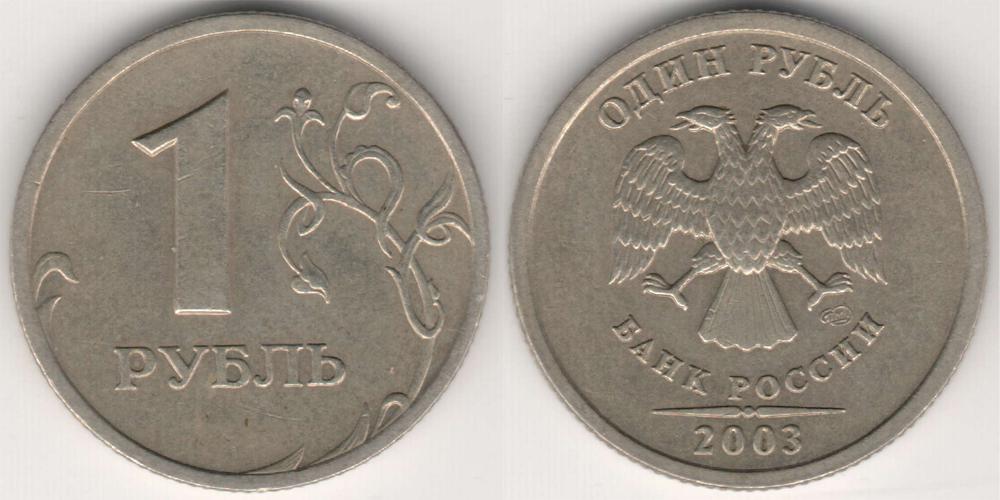 1-rub-2003-goda-mmd