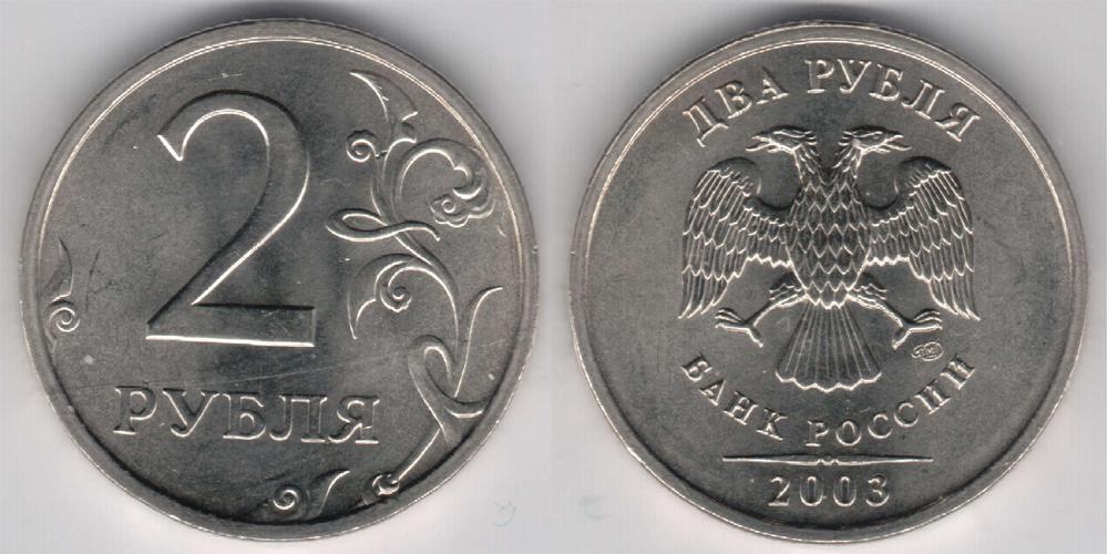 2-rub-2003-goda-spmd