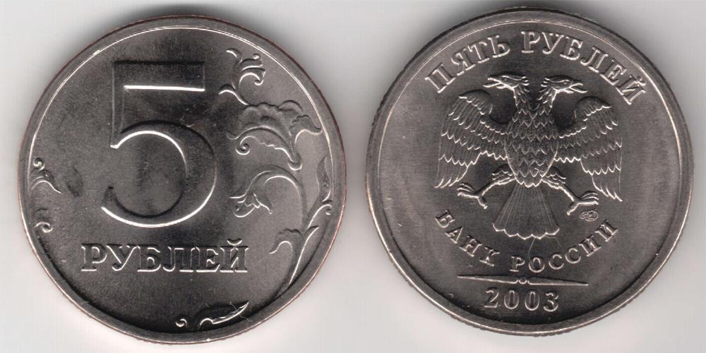 5-rub-2003-goda-spmd