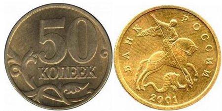 50-kop-2001-goda-mmd