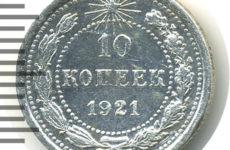 Монеты РСФСР 1921 года. Цены и разновидности