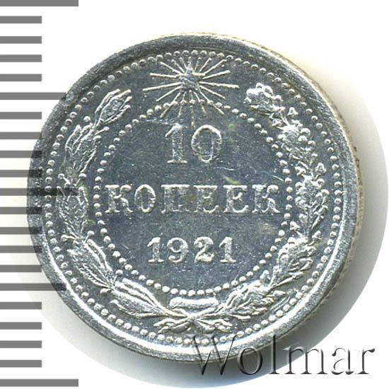 rsfsr-1921-10_kopeek-Ag-XF-1