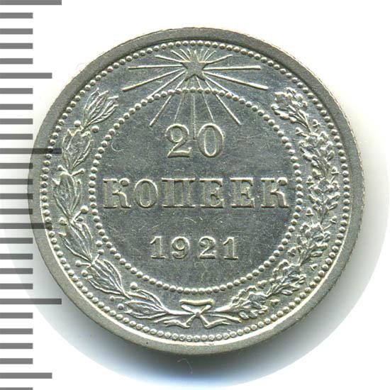 rsfsr-1921-20_kopeek-Ag-AU-1