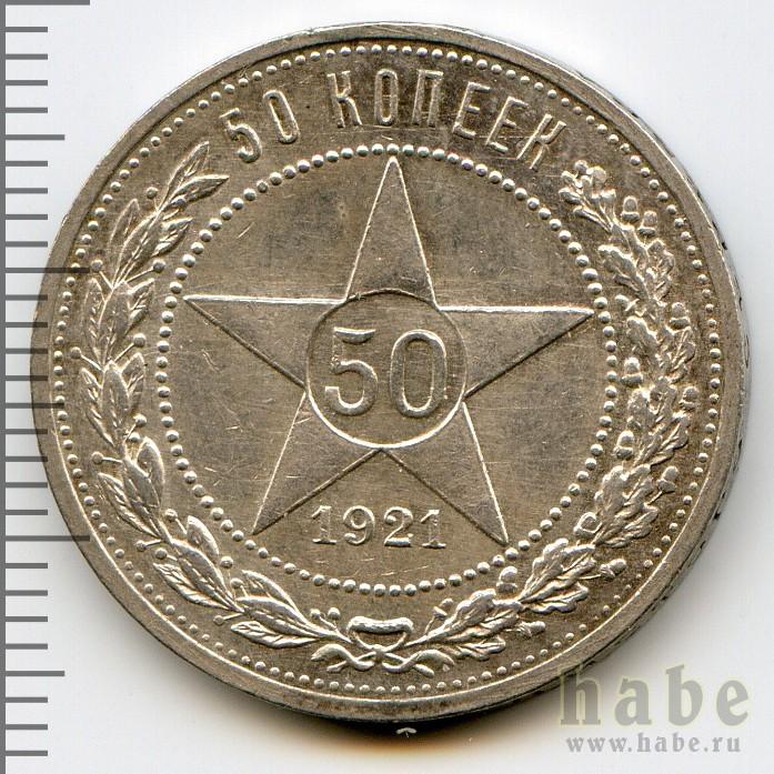 rsfsr-1921-50_kopeek-Ag-AU-1