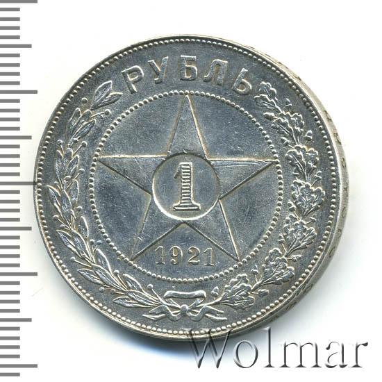 rsfsr-1921-rubl_-Ag-AU-1