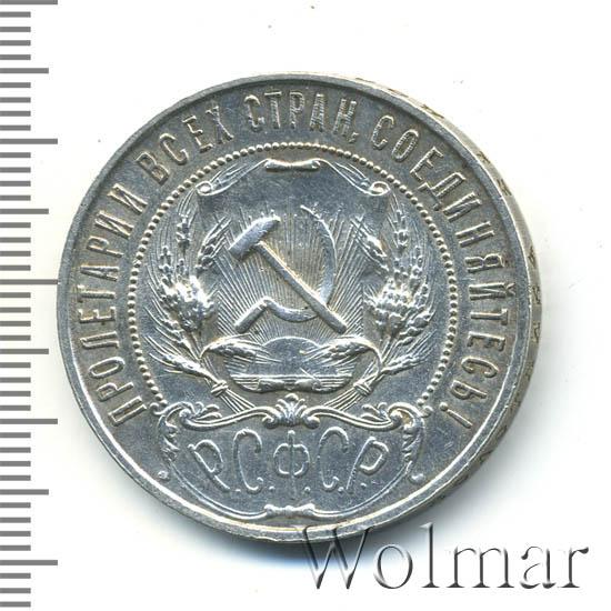 rsfsr-1921-rubl_-Ag-AU-2