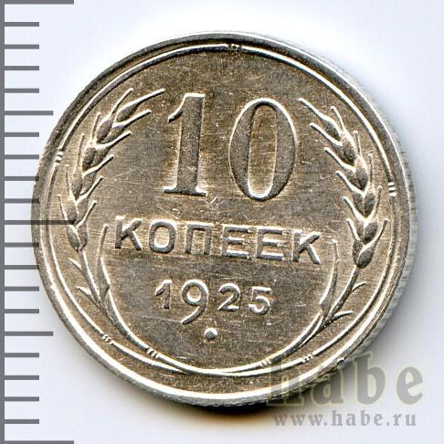 sssr1-1925-10_kopeek-Ag-AU-1