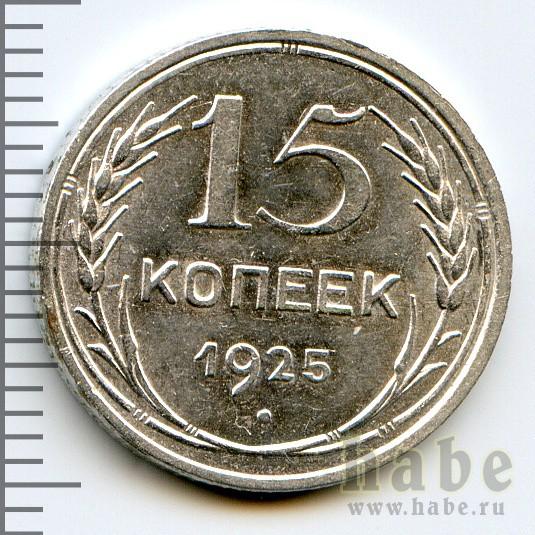 sssr1-1925-15_kopeek-Ag-AU-1