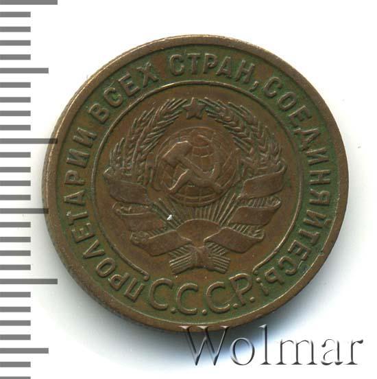 sssr1-1925-1_kopejka-Cu-AU-2
