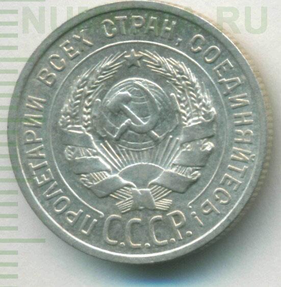 sssr1-1925-20_kopeek-Ag-AU-1
