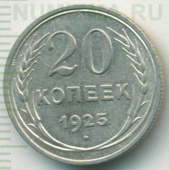 2 лата 1925 разновидности смотреть монеты николая 2