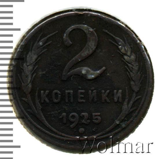 sssr1-1925-2_kopejki-Cu-XF-1