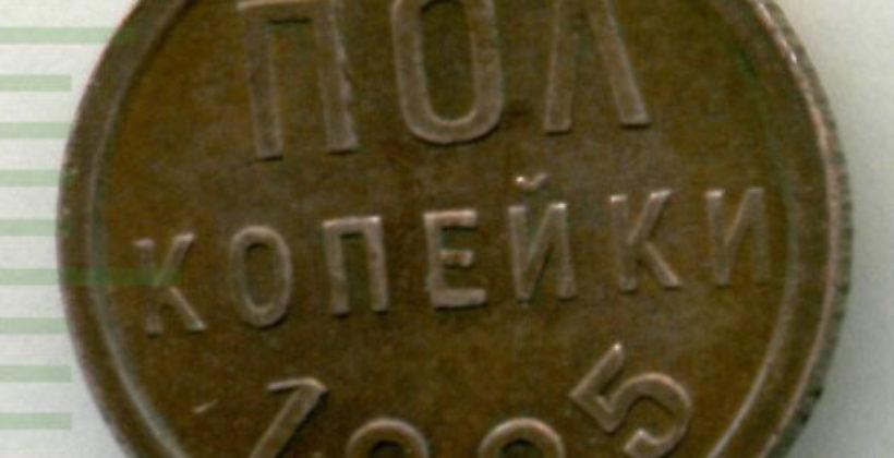 Монеты 1925 года. Цены и разновидности