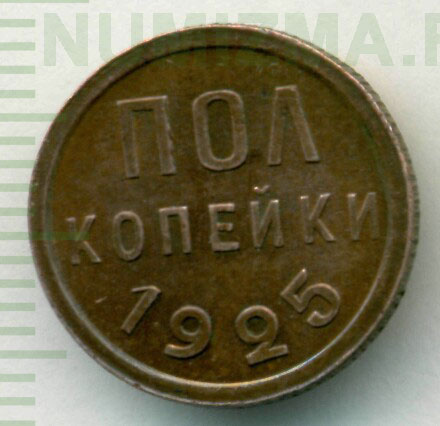 sssr1-1925-polkopejki-Cu-AU-1