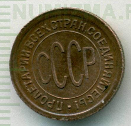 sssr1-1925-polkopejki-Cu-AU-2