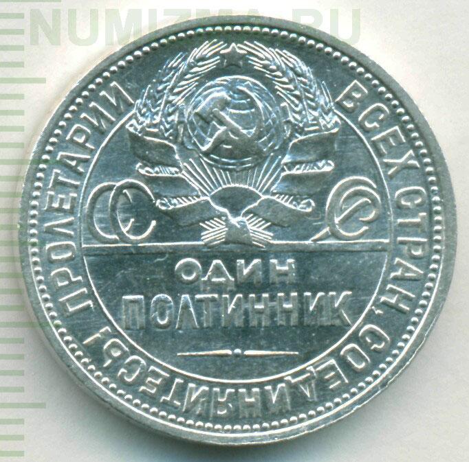 sssr1-1925-poltinnik-Ag-AU-2