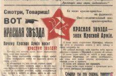Кокарда РККА образца 1918 года «Плуг и молот». Находки кладоискателей.