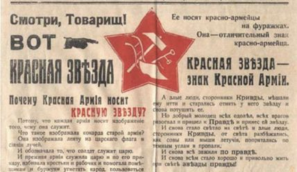 """Кокарда РККА образца 1918 года """"Плуг и молот"""". Находки кладоискателей."""