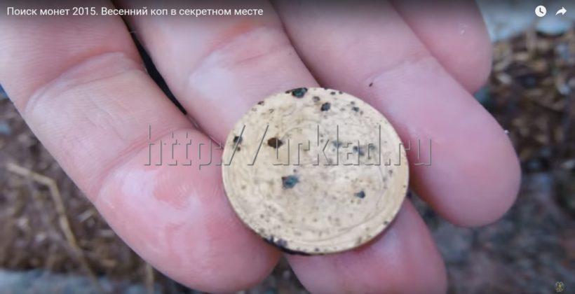 Поиски в старом секретном месте с серебром и видео о находках