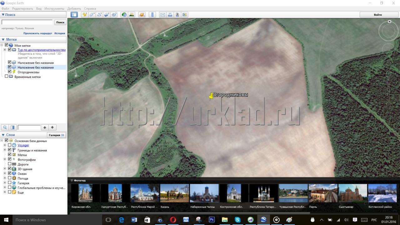 Как сделать карту из спутникового снимка
