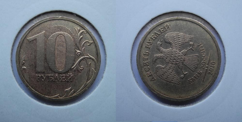 10_рублей_банка_России_2010_г._Поворот.