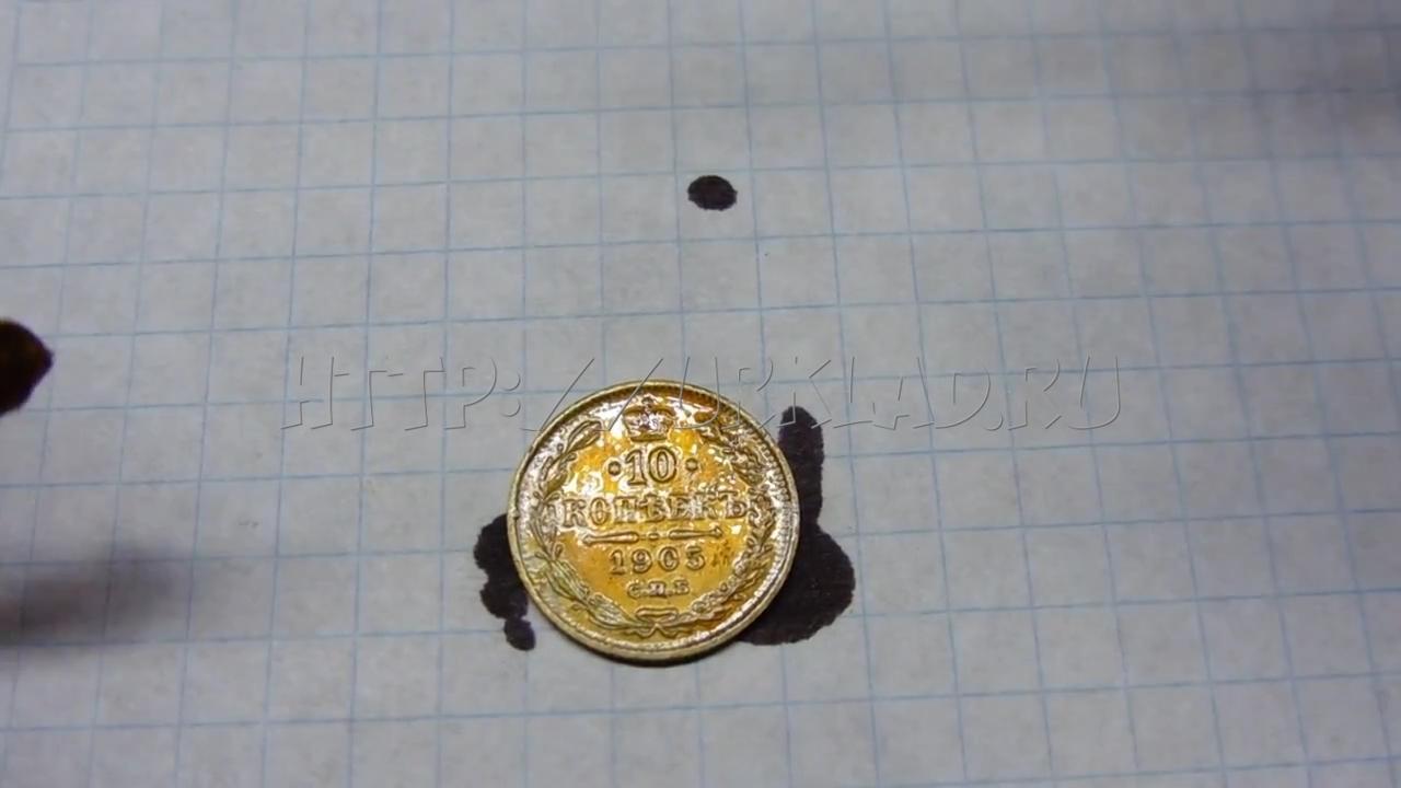Патинирование или чернение серебряных монет и изделий[(004019)18-09-10]