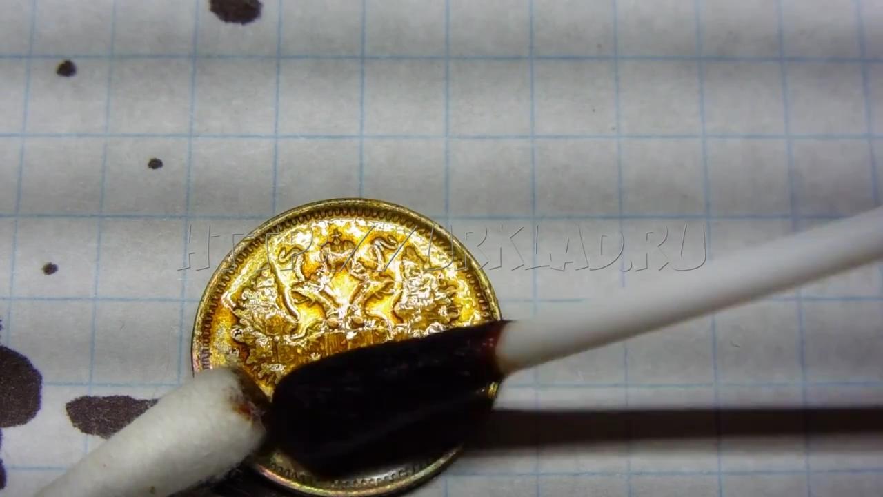 Патинирование или чернение серебряных монет и изделий[(007691)18-10-40]