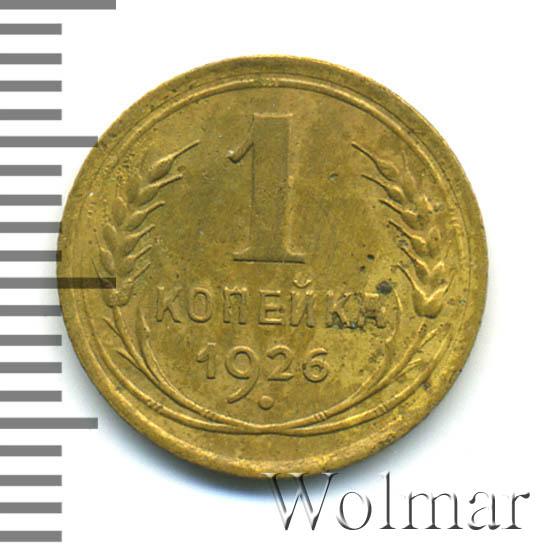 sssr1-1926-1_kopejka-Br-AU-1