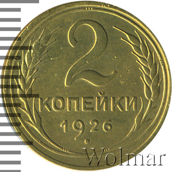 sssr1-1926-2_kopejki-Br-AU-1