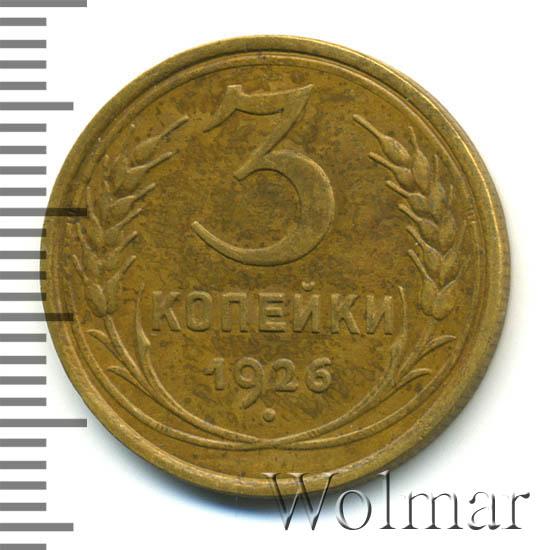 sssr1-1926-3_kopejki-Br-AU-1