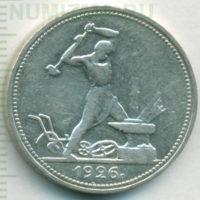 Монеты 1926 года. Цены, разновидности и история