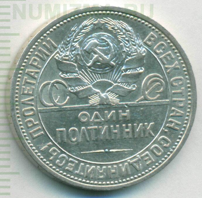 sssr1-1926-poltinnik-Ag-AU-2