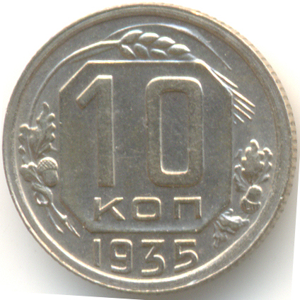 sssr1-1935-10_kopeek-Ni-XF-1