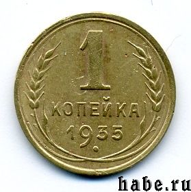 sssr1-1935-1_kopejka-nov-Br-XF-1