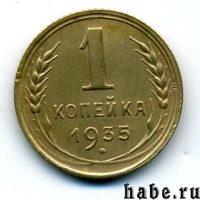 Монеты СССР 1935 года старого и нового образца. Цены, история и разновиды