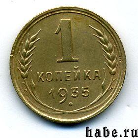 sssr1-1935-1_kopejka-star-Br-XF-1