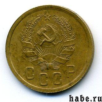 sssr1-1935-2_kopejki-nov-Br-XF-2